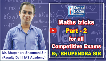 Maths Tricks For All Competitive Exams Part 2 By- Bhupendra Sir